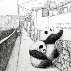 흰여울길 Panda